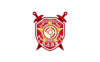 防城港边境管理支队标志设计