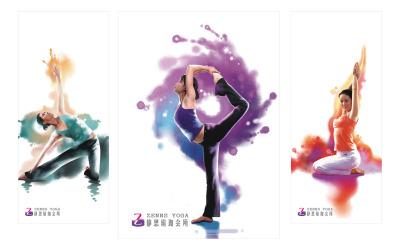 《静思瑜伽会所》宣传物料设计