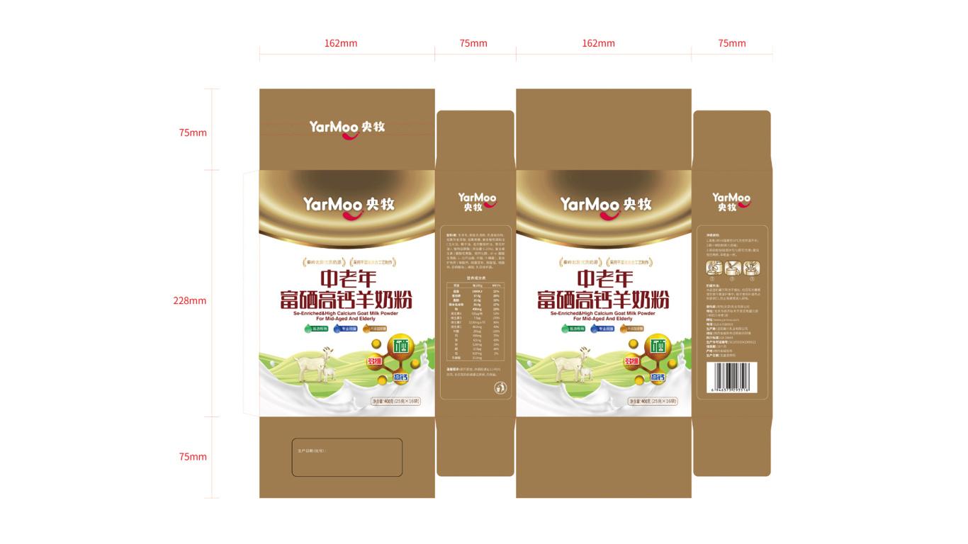 央牧中老年富硒高鈣羊奶粉包裝設計中標圖2