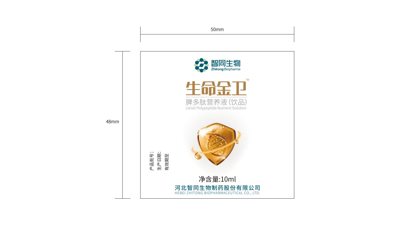 智同生物品牌包裝延展設計中標圖1