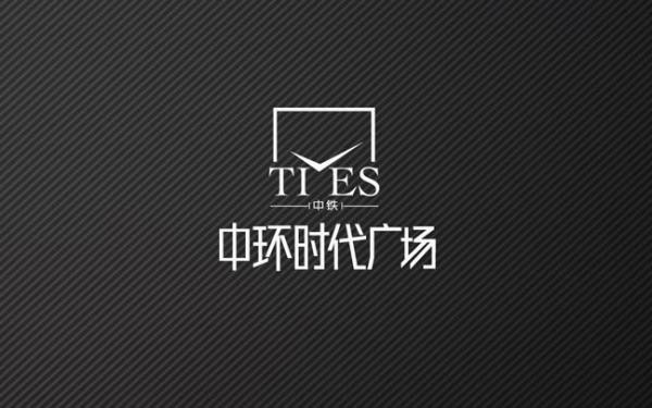 中铁中环时代广场楼书设计