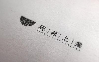 茶饮品牌标志设计