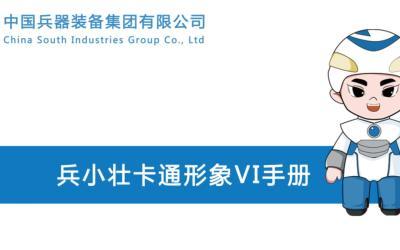 中国兵器吉祥物兵小壮VI手册