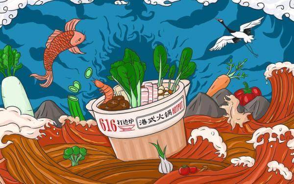 餐饮火锅店手绘插画风格的视觉设计