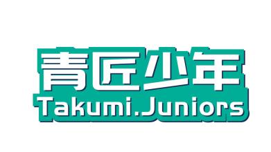 青匠少年品牌LOGO乐天堂fun88备用网站