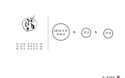 米有话说 大米制品 标志设计及...