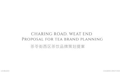 茶苓街西區茶飲品牌VIS