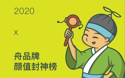 2020上海舟品牌标志设计案例...