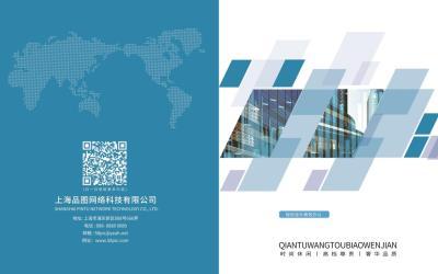 互联网公司科技感画册设计