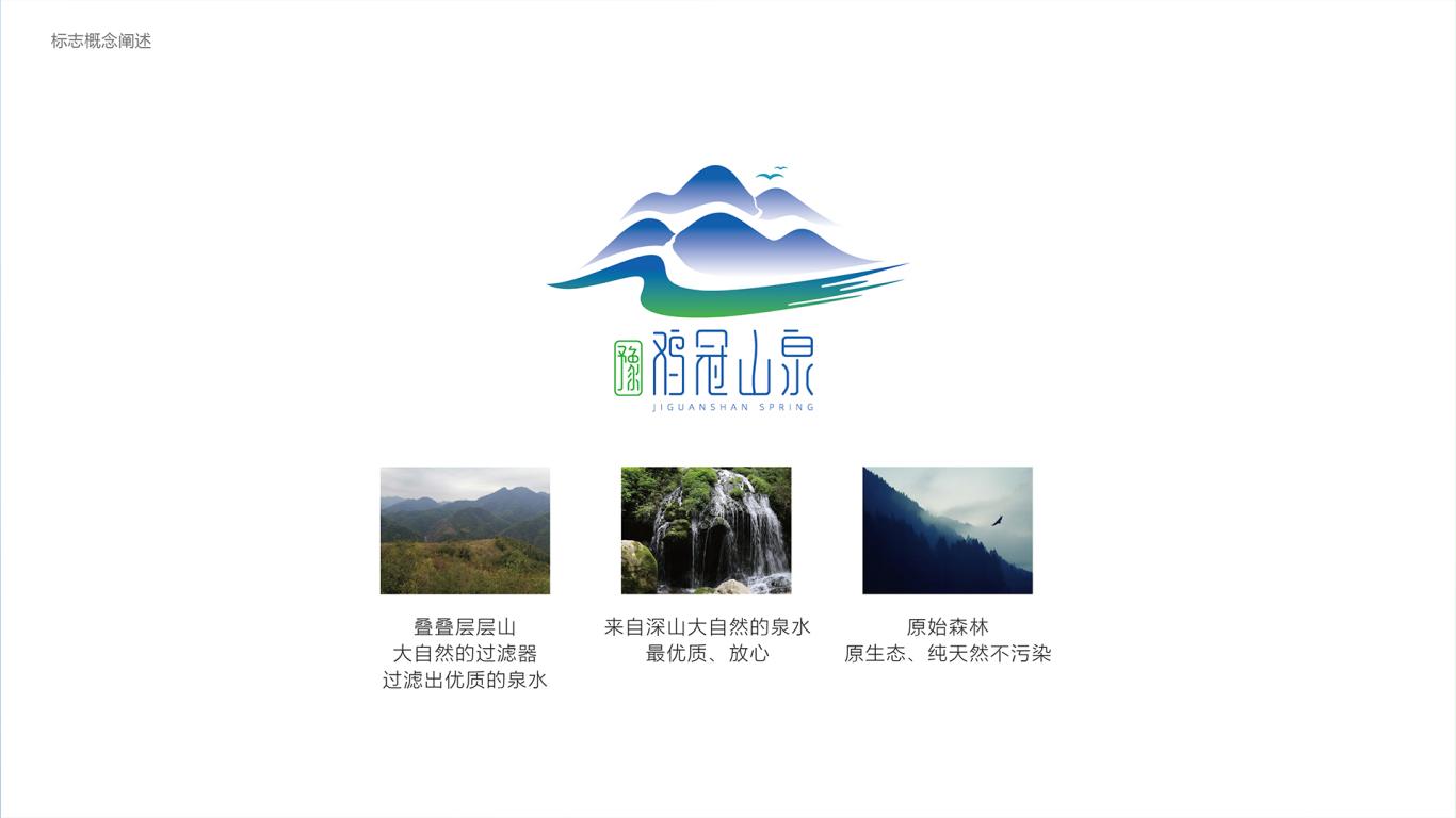 豫鸡冠山泉食品品牌LOGO设计中标图1