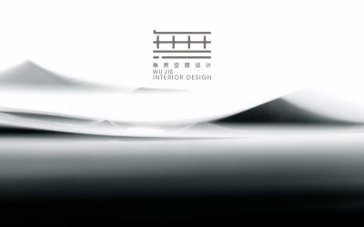 无界空间logo设计