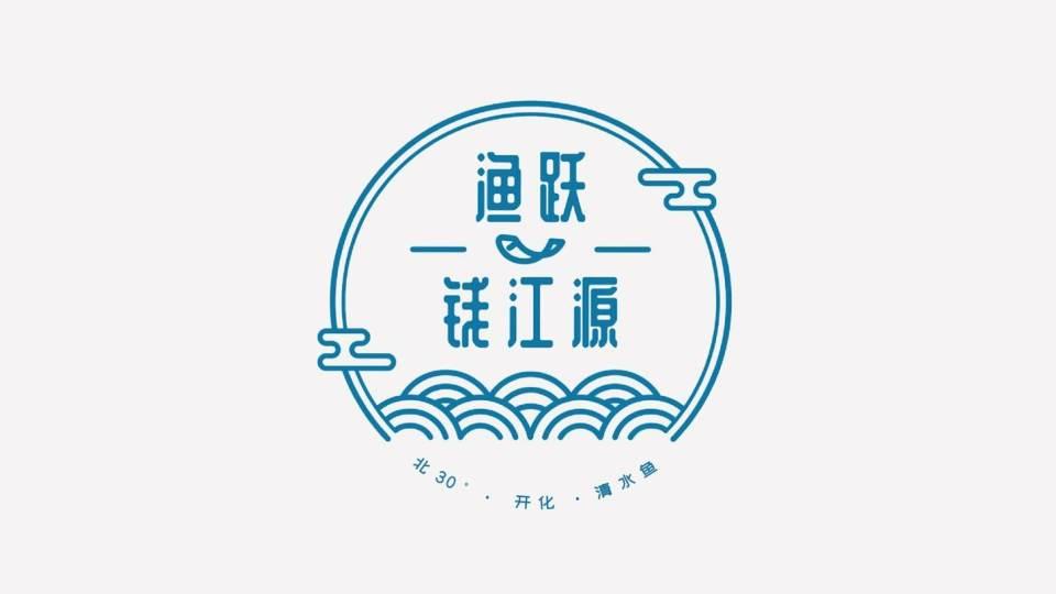 漁躍錢江源餐飲品牌LOGO設計