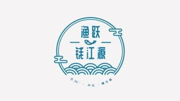 渔跃钱江源餐饮品牌LOGO设计