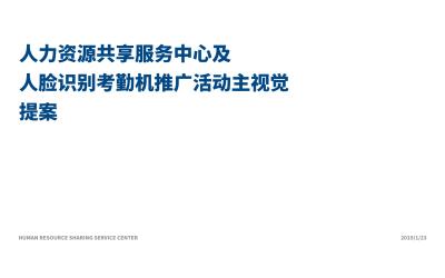 中国银联HRSSC品牌乐天堂fun88备用网站