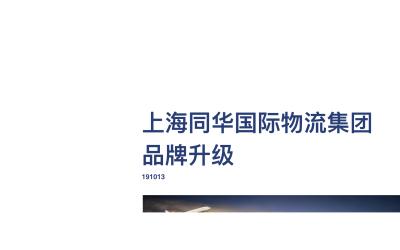 上海同华集团品牌升级