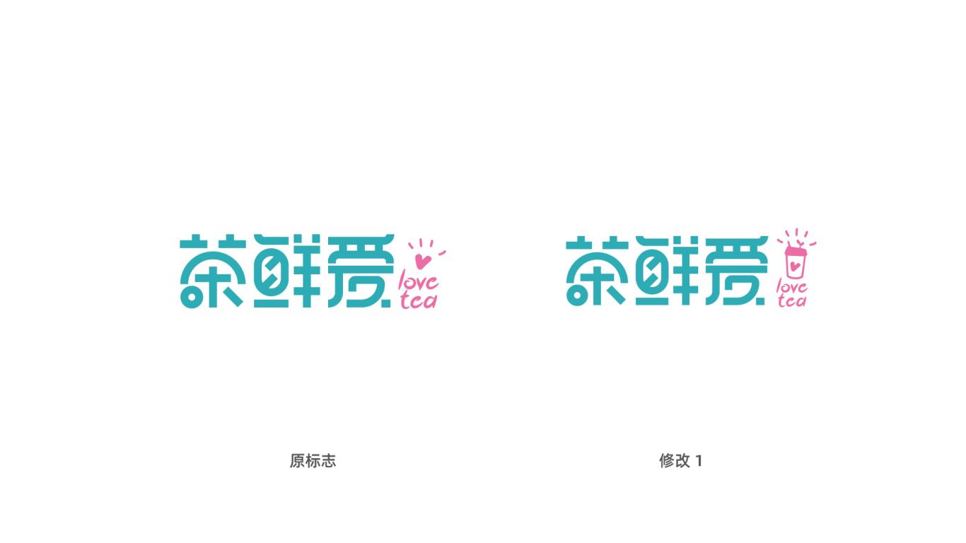 茶鮮愛食品品牌LOGO設計中標圖0