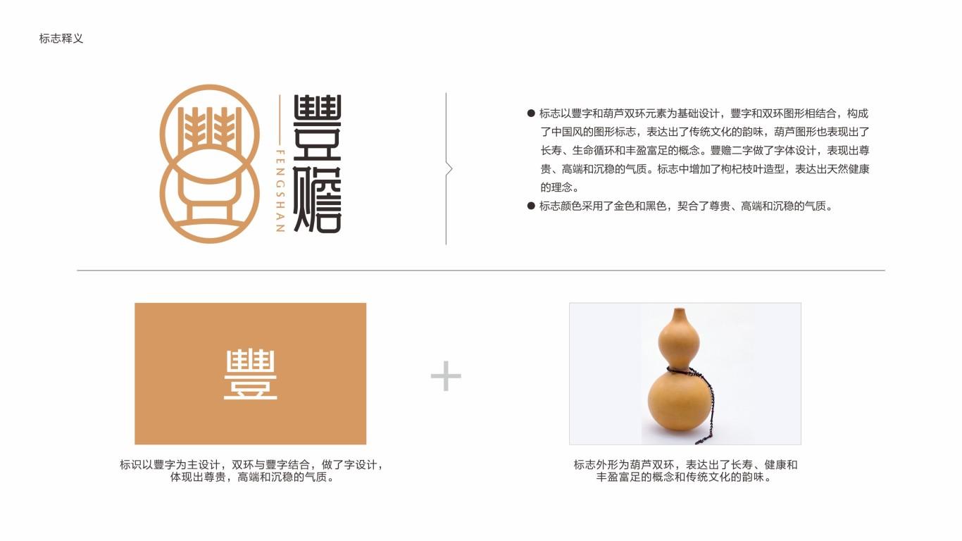豊赡保健食品品牌LOGO乐天堂fun88备用网站中标图0