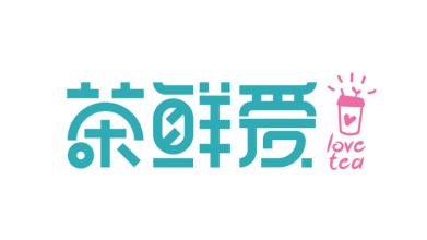 茶鮮愛食品品牌LOGO設計