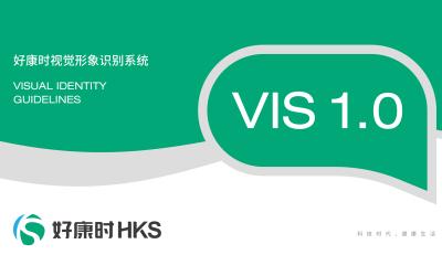 好康时VIS视觉识别系统设计