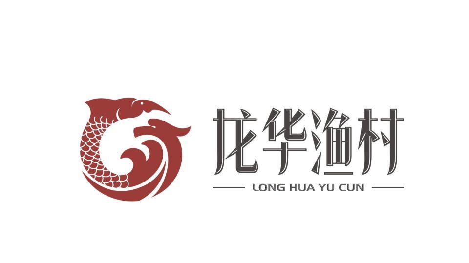 龙华渔村餐饮品牌LOGO乐天堂fun88备用网站
