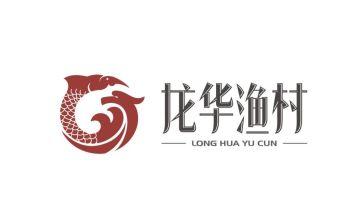 龙华渔村餐饮品牌LOGO必赢体育官方app