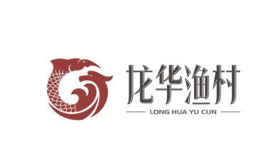 龙华渔村餐饮品牌LOGO设计