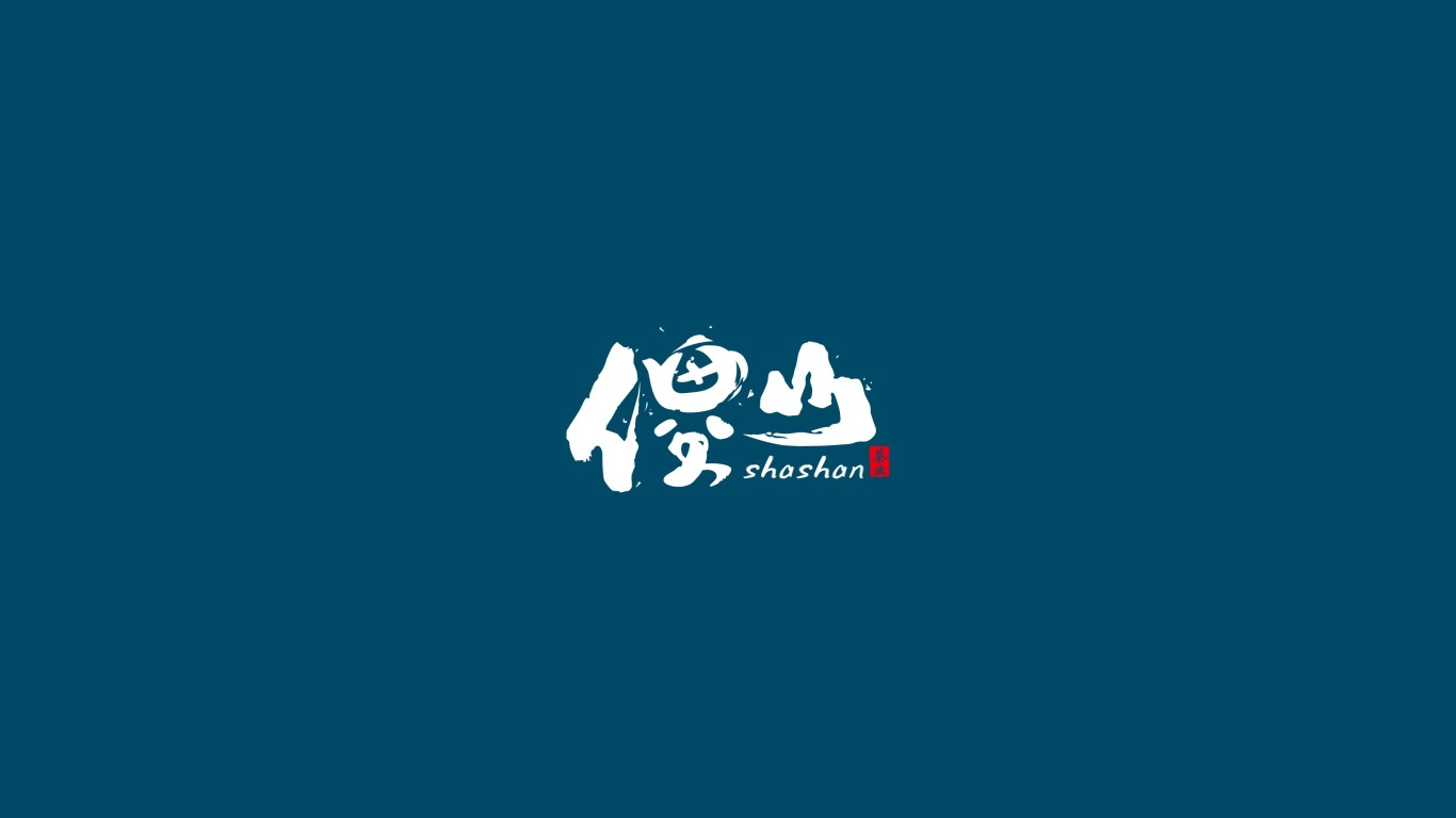 傻山茶叶品牌LOGO乐天堂fun88备用网站中标图0