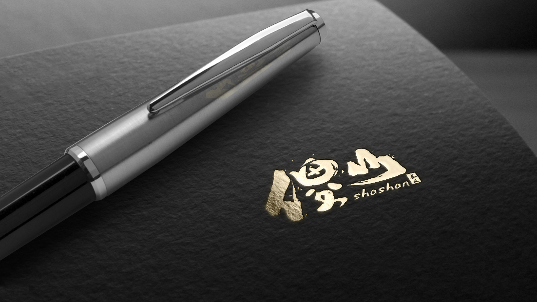 傻山茶叶品牌LOGO乐天堂fun88备用网站中标图8
