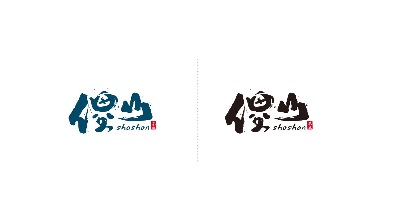 傻山茶叶品牌LOGO乐天堂fun88备用网站中标图3