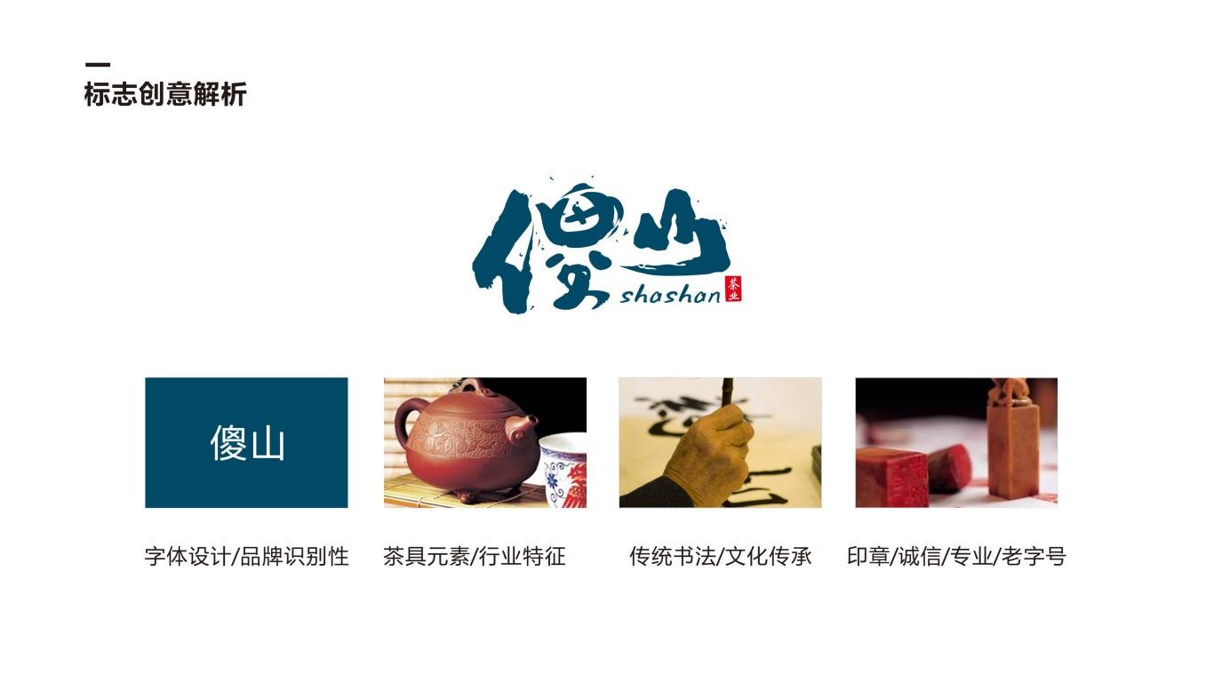 傻山茶叶品牌LOGO乐天堂fun88备用网站中标图2