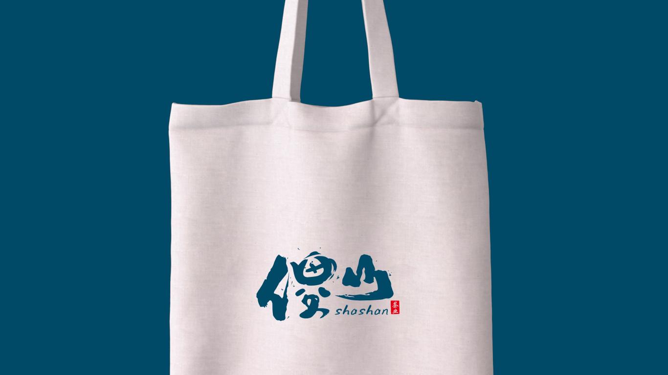 傻山茶叶品牌LOGO乐天堂fun88备用网站中标图5