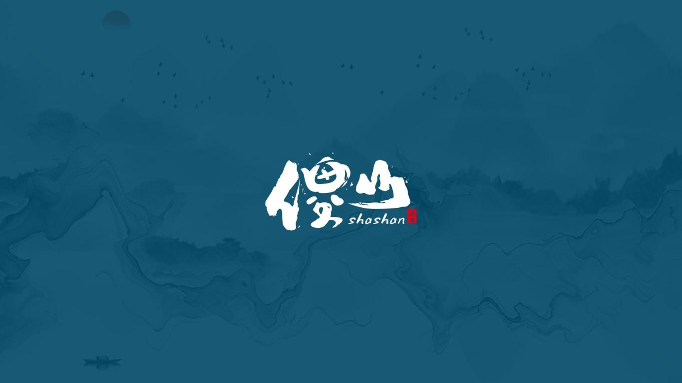 傻山茶叶品牌LOGO乐天堂fun88备用网站中标图1