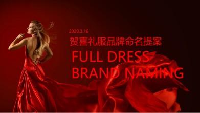 红凤呈祥女装贺喜礼服品牌中文命名