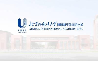 北京外國語大學附屬新華外國語...