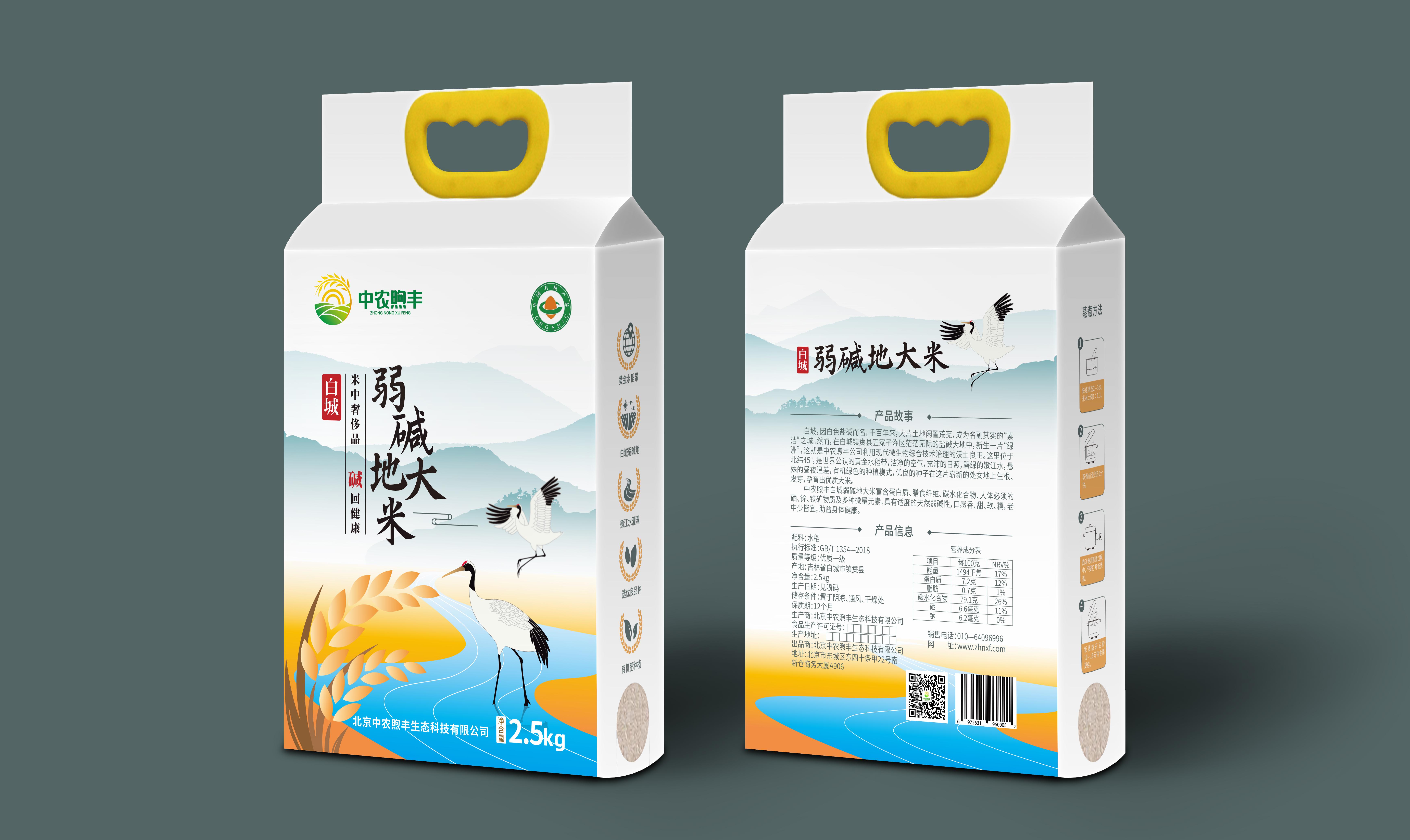 中農煦豐大米品牌包裝設計