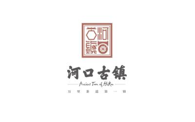 江西省铅山县河口古镇品牌形象