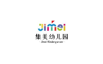 集美幼儿园logo设计