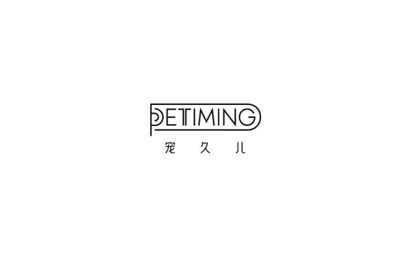 宠久儿-宠物-logo设计