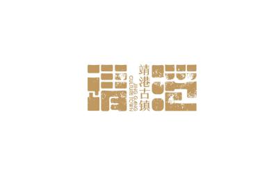 湖南省靖港古镇景区品牌项目