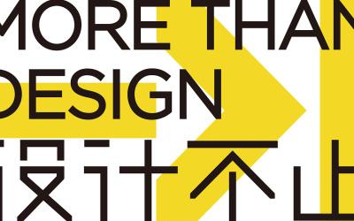 More than design设计不止