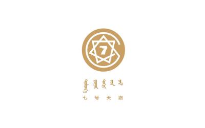內蒙古文旅項目——七號天路