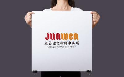 珺文律师事务所logo