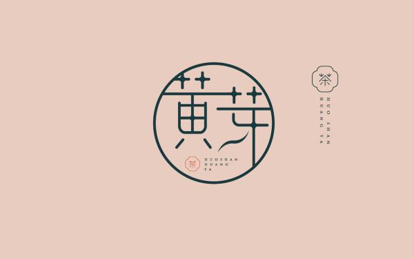 黄芽名茶标志设计