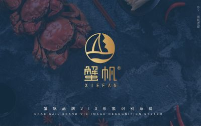 蟹帆大閘蟹品牌VIS設計
