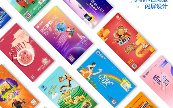 迪乐姆手机节日海报H5闪屏设计