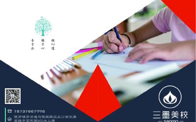 教育机构的宣传画册设计