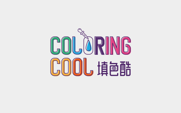 Coloring cool 填色酷