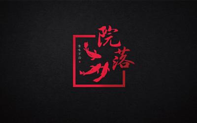 院落·食味京韵 | 餐饮品牌升...