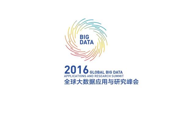 全球大数据应用与研究大会logo设计