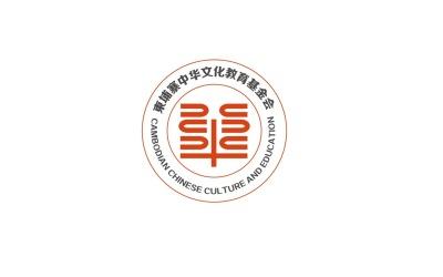 柬埔寨中华文化基金会logo设...
